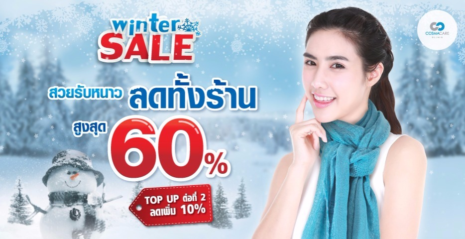 Promotion : Winter Sale
