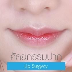 ศัลยกรรม ปาก